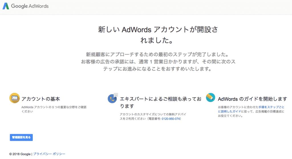 Google AdWords開設うまくいった場合のキャプチャー画像