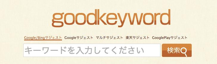 good keywordのキャプチャー画像