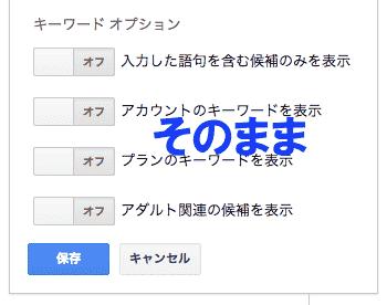 キーワードオプションの箇所をクリックした際のキャプチャー画像