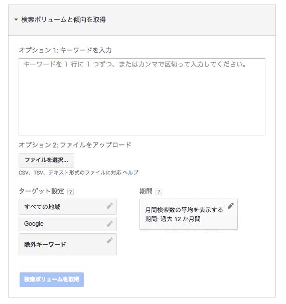 検索ボリュームと傾向を取得をクリックした際の表示画面のキャプチャー画像
