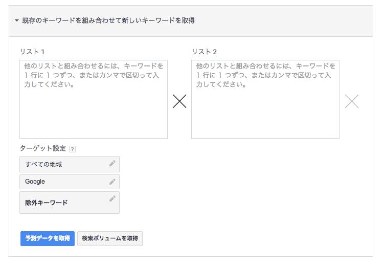 既存のキーワードを組み合わせて新しいキーワードを取得をクリックした際の表示画面のキャプチャー画像