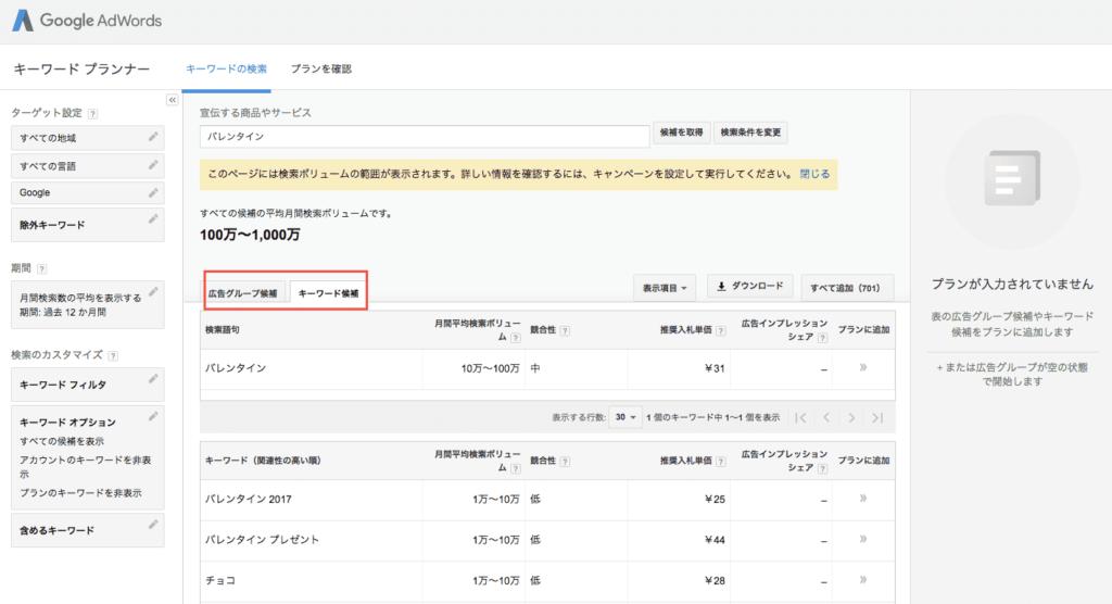 キーワードの検索結果ページ内の広告のグループ候補とキーワード候補の該当箇所のキャプチャー画像
