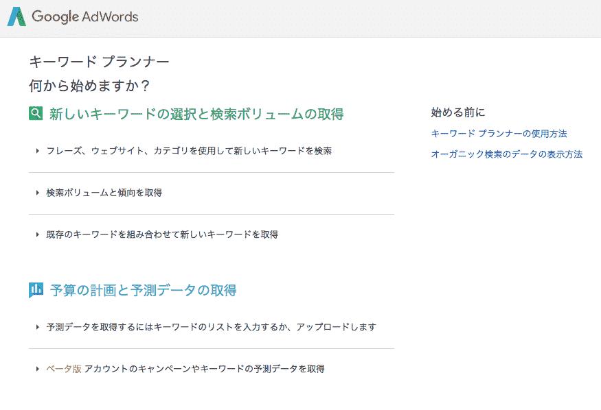 Googleキーワードプランナーのキャプチャー画像