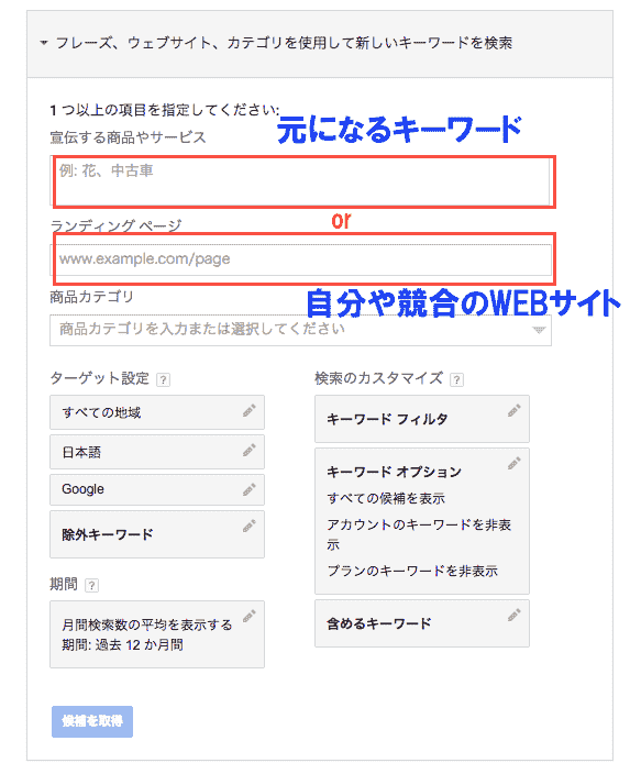 Googleキーワードプランナーでキーワード候補を出す方法のキャプチャー画像