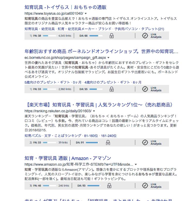 知育玩具の検索結果のキャプチャー画像