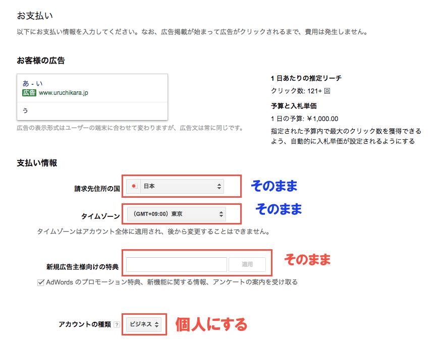 お支払い情報の入力箇所のキャプチャー画像