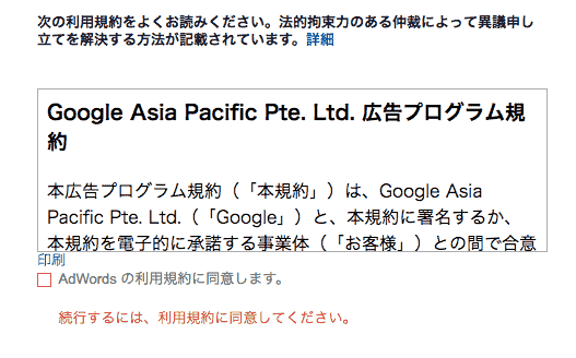 Google AdWordsの利用規約のキャプチャー画像