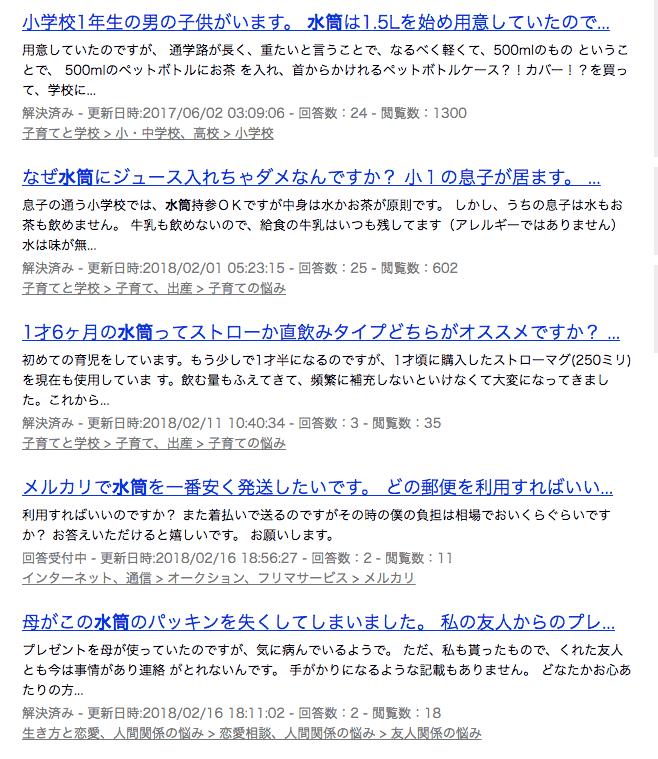 Yahoo!知恵袋で「水筒」を調べた際の検索結果のキャプチャー画像