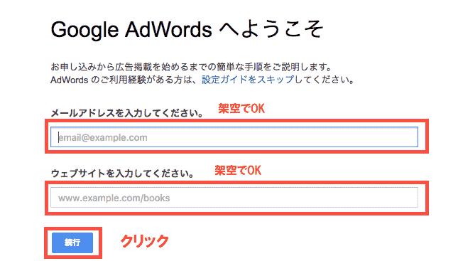 Google Adwordsへようこそのキャプチャー画像