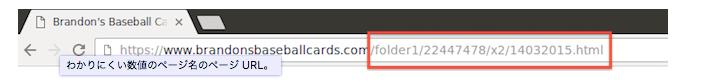 わかりにくい数値のページ名のページURLのイメージ画像