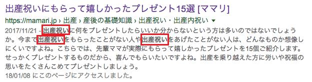 出産祝いを調べた際のmeta descriptionのキャプチャー画像