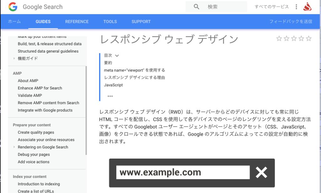Googleのレスポンシブ・ウェブ・デザインPCページのキャプチャー画像