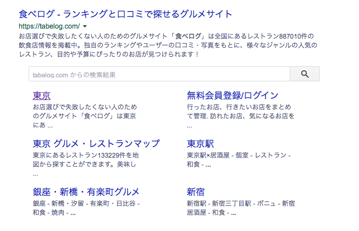サブディレクトリで区切っているサイトの検索結果のキャプチャー画像