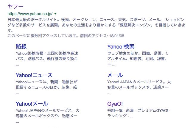 サブドメインで区切っているサイトの検索結果のキャプチャー画像