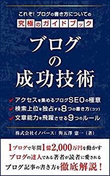 ブログの成功技術の商品画像