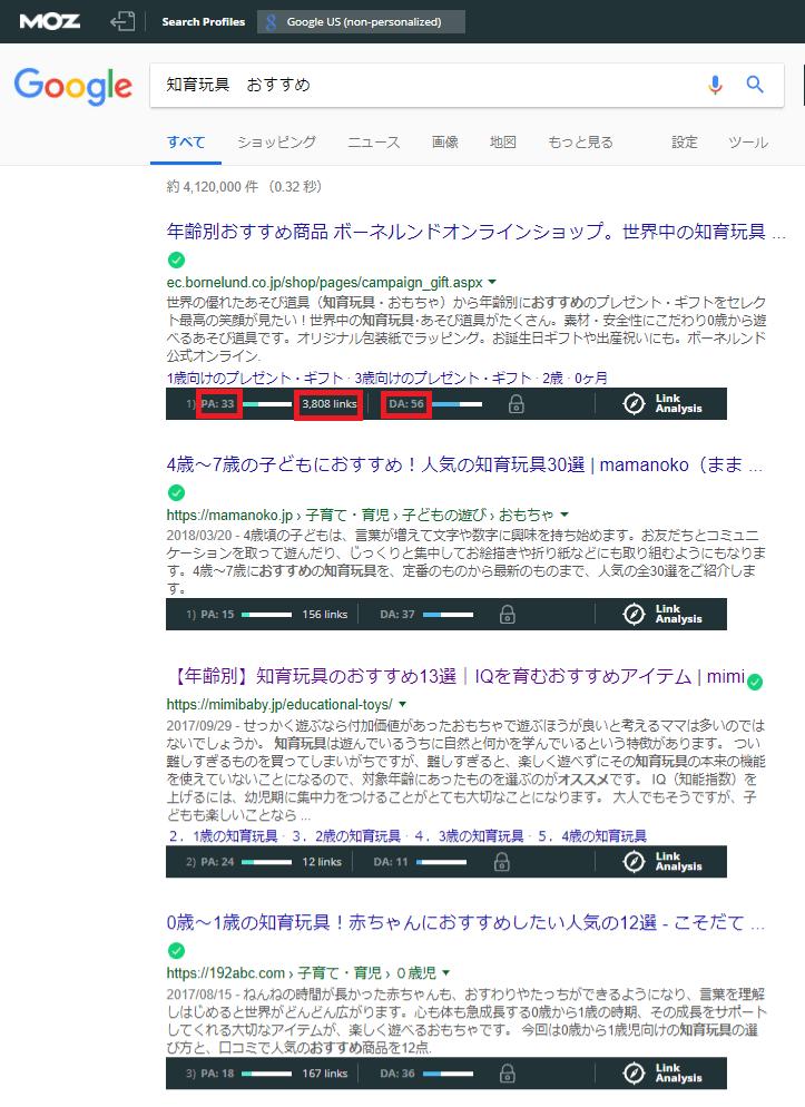 知育玩具の検索結果のMOZBARの表示画面