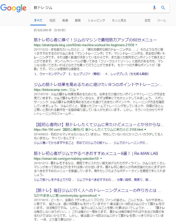「筋トレ ジム」の検索結果のキャプチャー画像