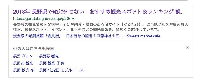 「長野 観光」の検索結果のキャプチャー画像