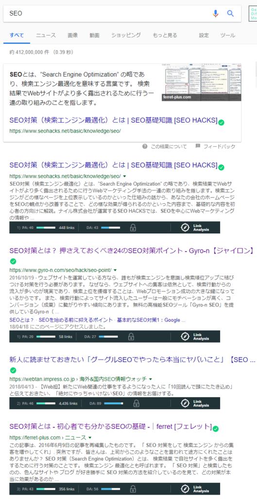 SEOの検索結果画面