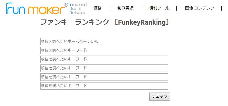 ファンキーランキング [FunkeyRanking]のキャプチャー画像