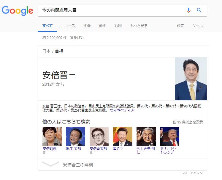 安倍晋三のキャプチャー画像