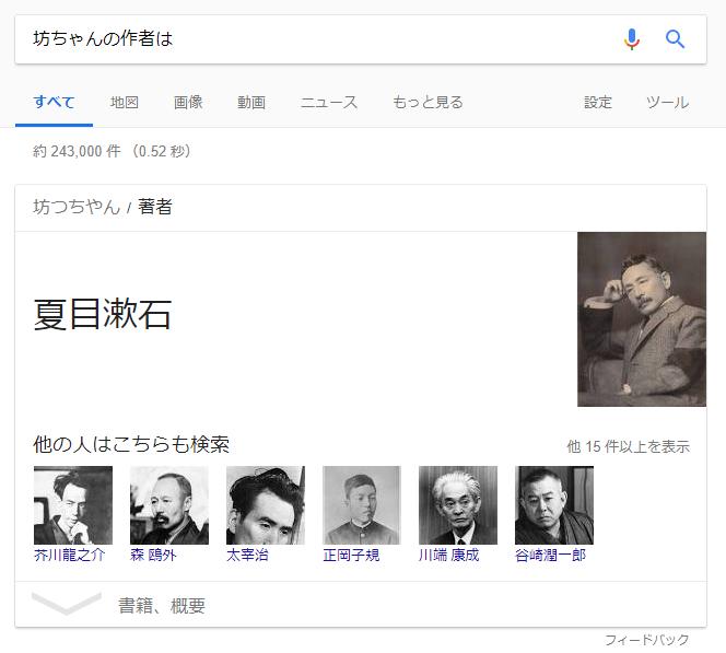 「坊ちゃんの作者は」の検索結果のキャプチャー画像