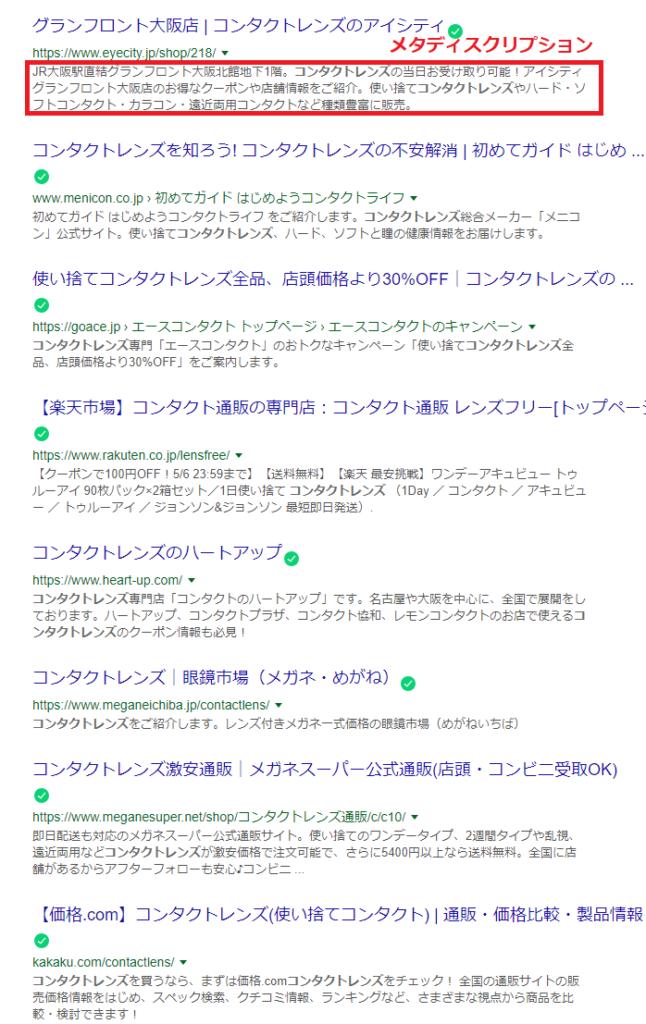 コンタクトレンズのオーガニック検索のキャプチャー画像