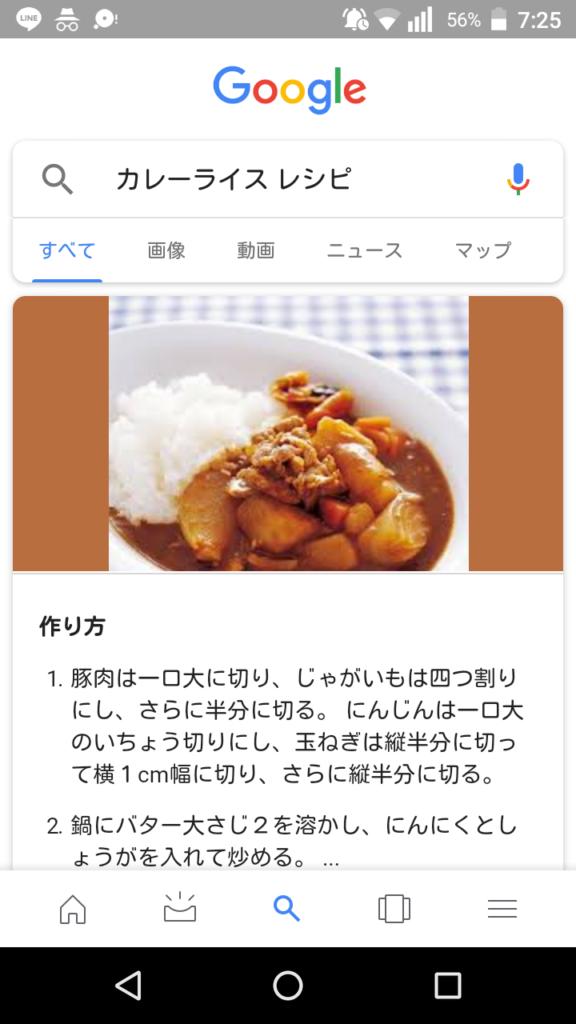 「カレーライス レシピ」の検索結果のキャプチャー画像