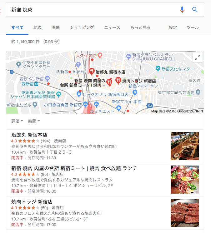 「新宿 焼肉」の検索結果のキャプチャー画像