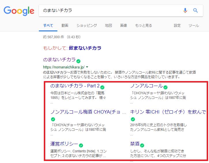 「のまないチカラ」の検索結果のキャプチャー画像
