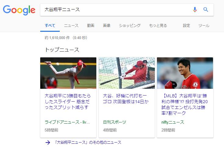 「大谷翔平ニュース」の検索結果のキャプチャー画像