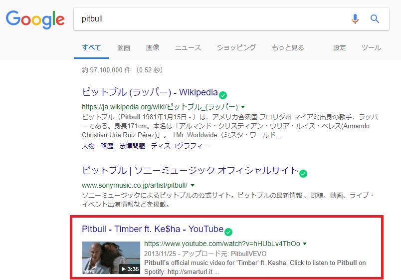 「pitbull」の検索結果のキャプチャー画像