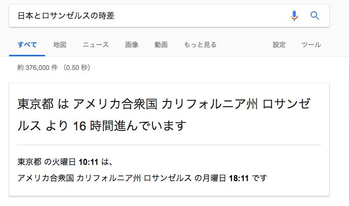 「日本とロサンゼルスの時差」の検索結果のキャプチャー画像