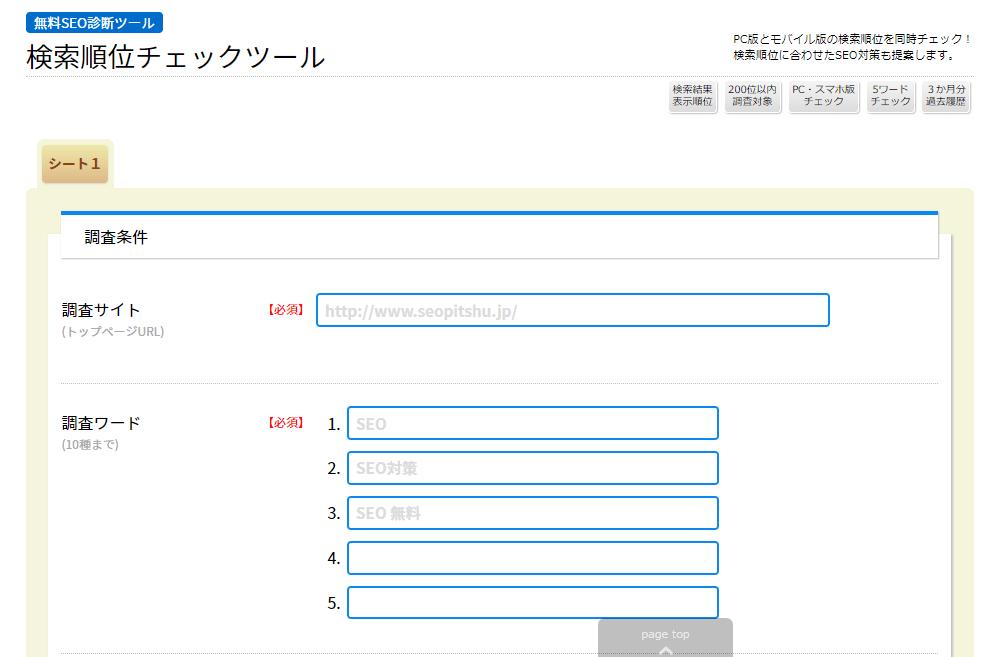 SEO pitshu(ピッシュ)のキャプチャー画像