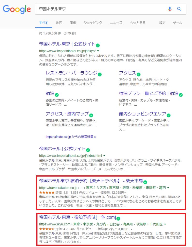 「帝国ホテル東京」の検索結果のキャプチャー画像