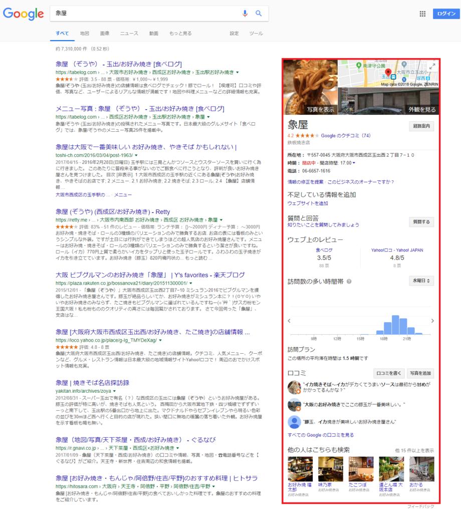 「象屋」の検索結果のキャプチャー画像