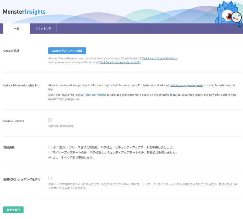 Google Analytics for WordPress by MonsterInsightsのキャプチャー画像