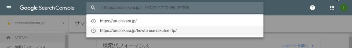 URL検査ツールイメージその2