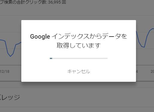 URL検査ツールイメージその4