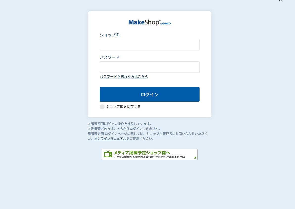 メイクショップのログイン画面のイメージ画像