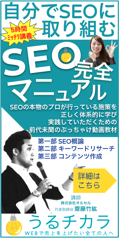 SEO-PERFECT-MANUAL