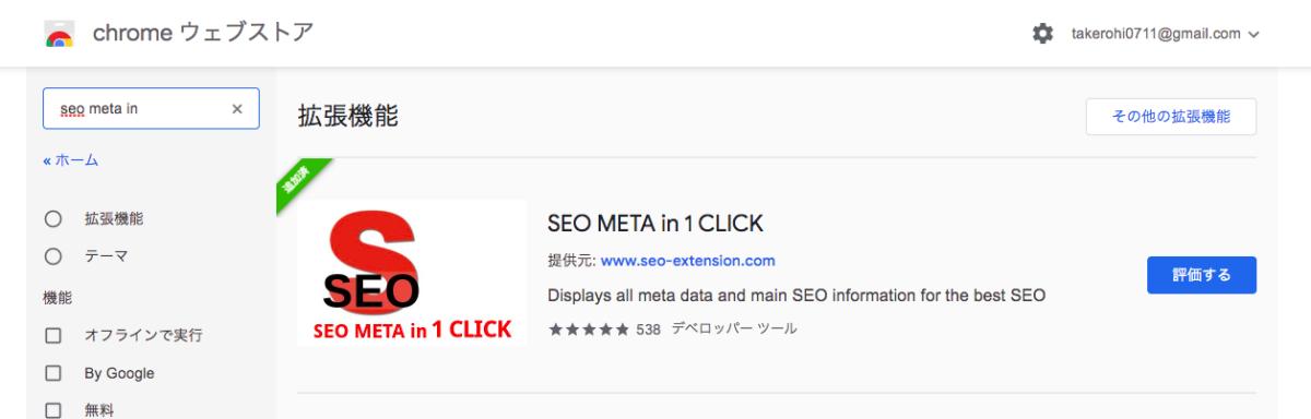 seo meta in one click